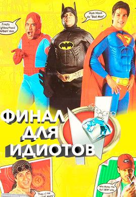 Постер к фильму Финал для идиотов 2007