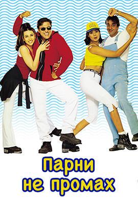 Постер к фильму Парни не промах 1999