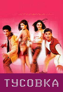 Постер к фильму Тусовка 2001
