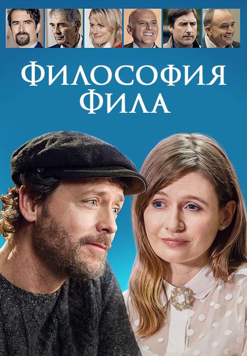 Постер к фильму Философия Фила 2019