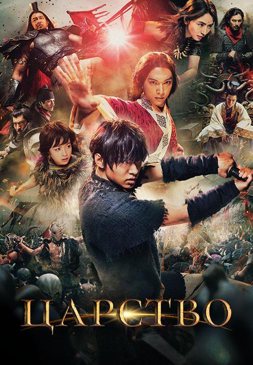 Постер к фильму Царство 2019