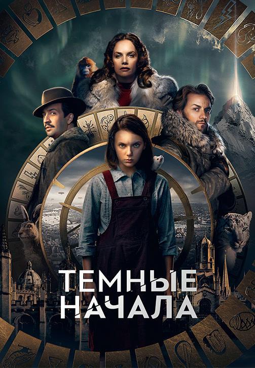 Постер к сериалу Тёмные начала. Сезон 1. Серия 8 2019