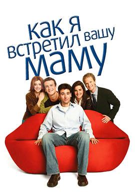 Постер к сериалу Как я встретил вашу маму. Сезон 1 2005