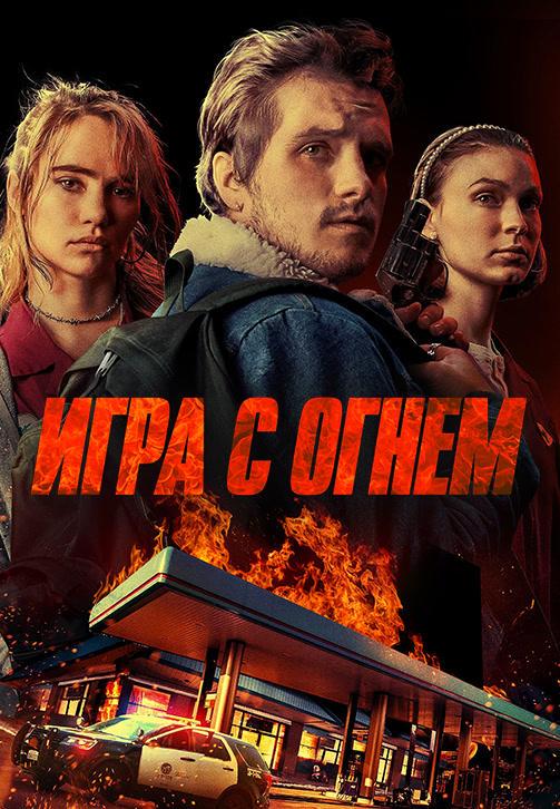 Постер к фильму Игра с огнём 2019