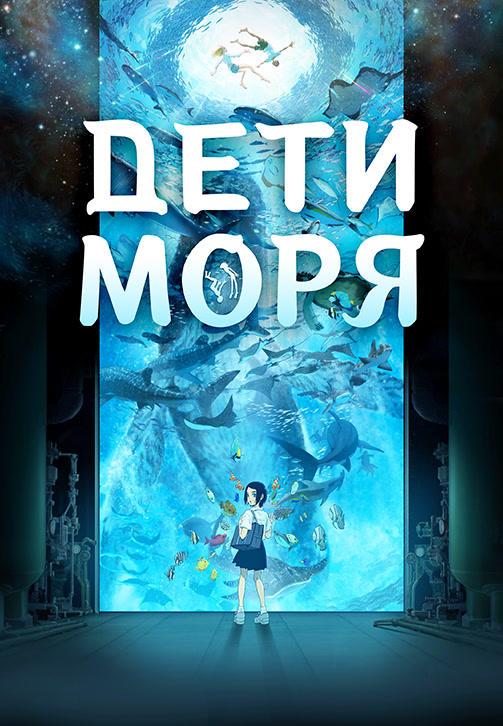 Постер к мультфильму Дети моря 2019