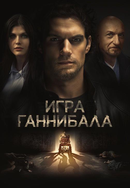 Постер к фильму Игра Ганнибала 2018