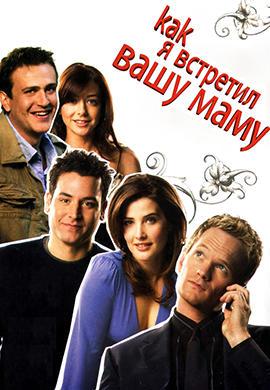 Постер к сериалу Как я встретил вашу маму. Сезон 2 2006