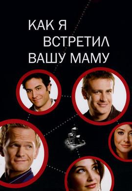 Постер к сериалу Как я встретил вашу маму. Сезон 3 2007