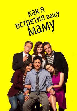 Постер к сериалу Как я встретил вашу маму. Сезон 9 2013