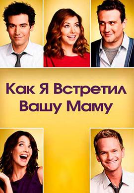 Постер к сериалу Как я встретил вашу маму. Сезон 8 2012