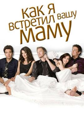 Постер к сериалу Как я встретил вашу маму. Сезон 4. Серия 3 2008
