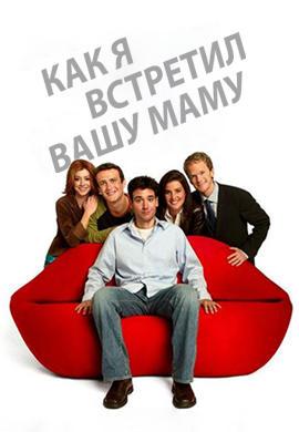 Постер к сериалу Как я встретил вашу маму. Сезон 5. Серия 22 2009