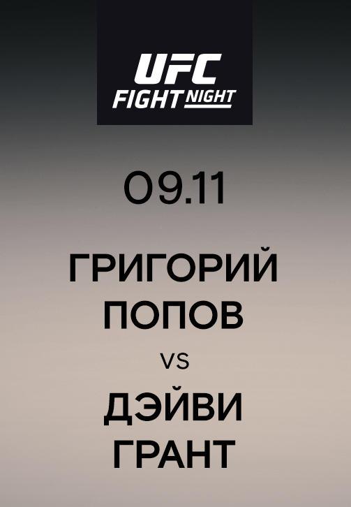 Постер к сериалу Григорий Попов vs Дэйви Грант 2019