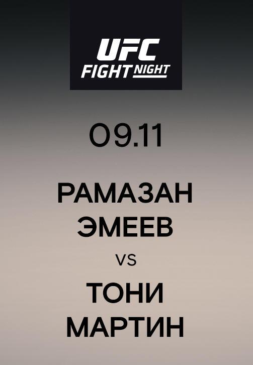 Постер к сериалу Рамазан Эмеев vs Тони Мартин 2019