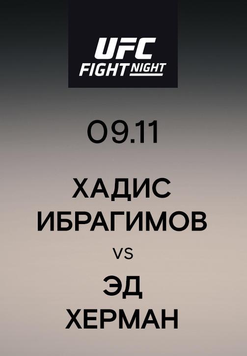 Постер к сериалу Хадис Ибрагимов vs Эд Херман 2019