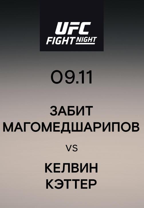 Постер к сериалу Забит Магомедшарипов vs Келвин Кэттер 2019