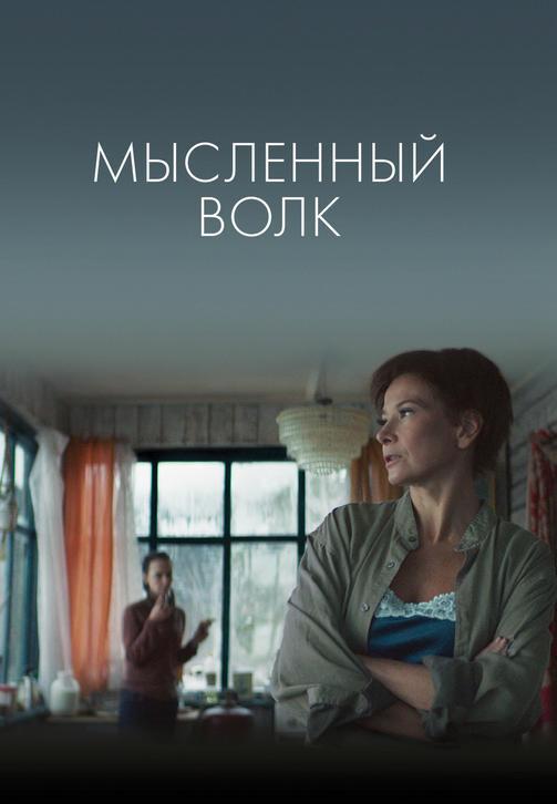 Постер к фильму Мысленный волк 2019