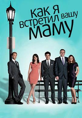 Постер к сериалу Как я встретил вашу маму. Сезон 7. Серия 19 2011