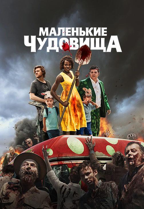 Постер к фильму Маленькие чудовища 2019