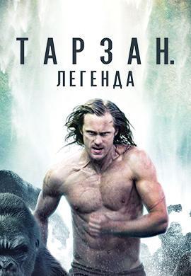 Постер к фильму Тарзан. Легенда HD 2016