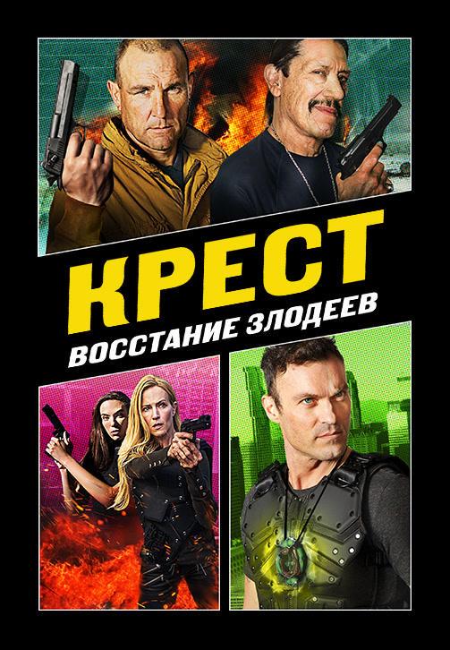 Постер к фильму Крест: Восстание злодеев 2019