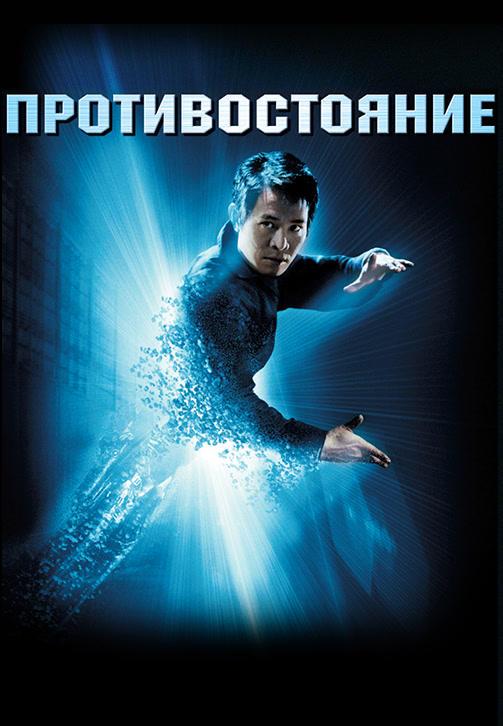 Постер к фильму Противостояние 2001