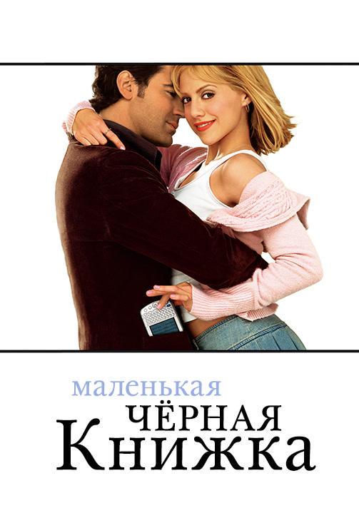 Постер к фильму Маленькая чёрная книжка 2004
