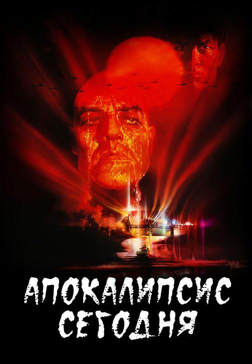 Постер к фильму Апокалипсис сегодня 1979