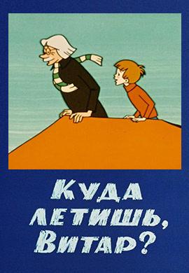 Постер к фильму Куда летишь, Витар? 1972