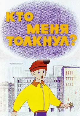 Постер к фильму Кто меня толкнул? 1973