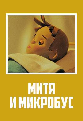 Постер к фильму Митя и микробус 1973