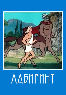 Постер к мультфильму Лабиринт 1971