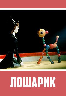 Постер к фильму Лошарик 1971