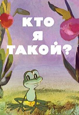 Постер к фильму Кто я такой? 1977