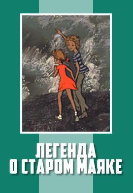 Постер к мультфильму Легенда о старом маяке 1976