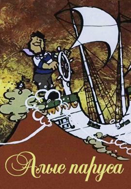Постер к мультфильму Алые паруса (1978) 1978