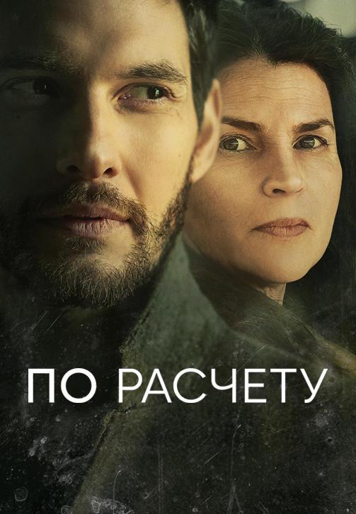 Постер к сериалу По расчёту 2019