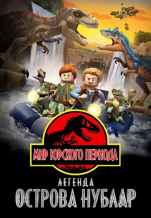 Постер к сериалу LEGO Мир Юрского периода: Легенда острова Нублар 2019
