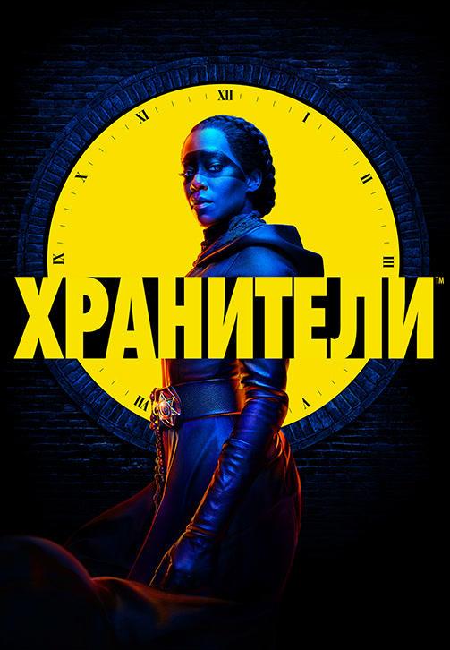 Постер к сериалу Хранители (2019). Серия 5 2019