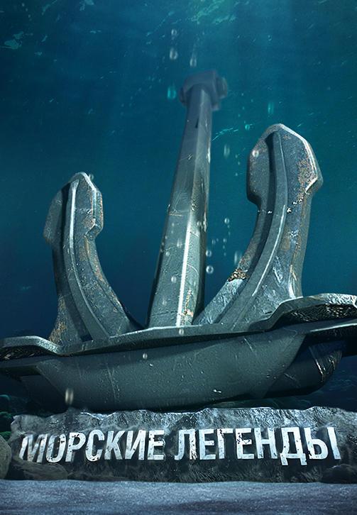 Постер к сериалу Морские Легенды. USS Hornet 2019