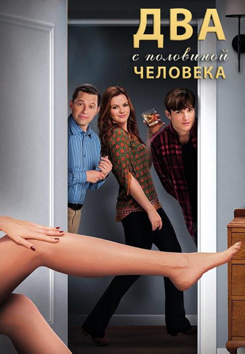 Постер к сериалу Два с половиной человека 2003