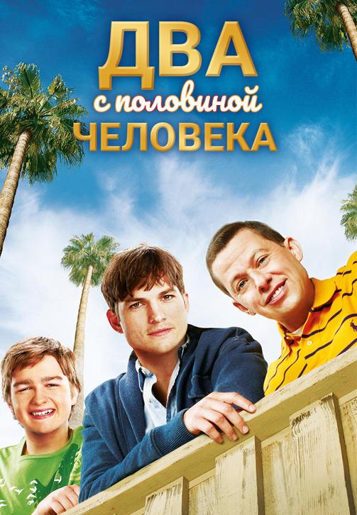 Постер к сериалу Два с половиной человека. Сезон 10 2011
