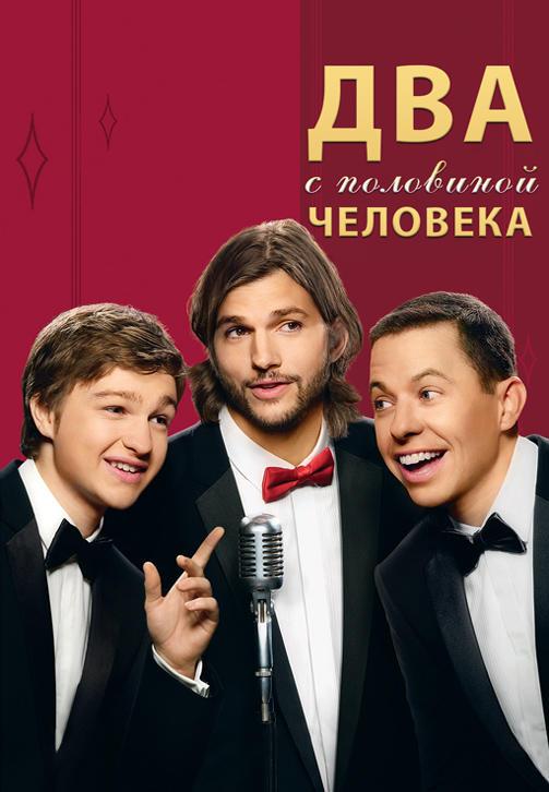 Постер к сериалу Два с половиной человека. Сезон 9 2011