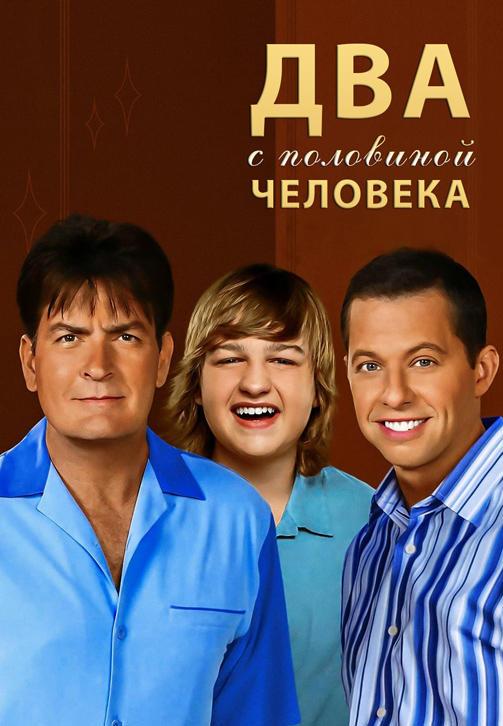 Постер к сериалу Два с половиной человека. Сезон 7. Серия 19 2009
