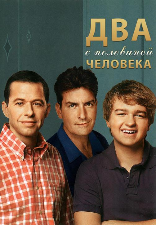 Постер к сериалу Два с половиной человека. Сезон 8. Серия 5 2010