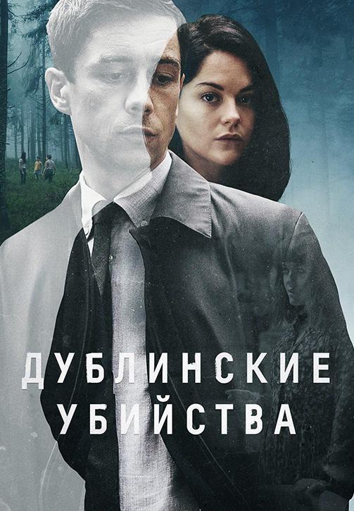 Постер к сериалу Дублинские убийства 2019