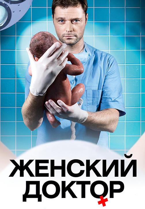 Постер к сериалу Женский доктор. Сезон 1. Серия 3 2012