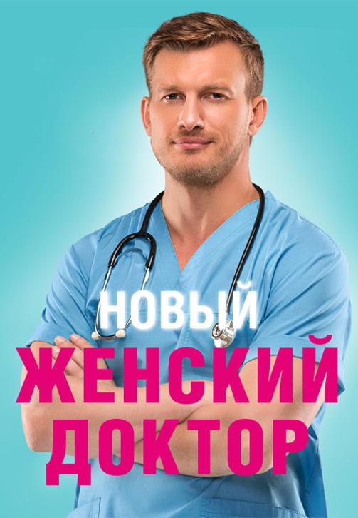 Постер к сериалу Женский доктор 2012