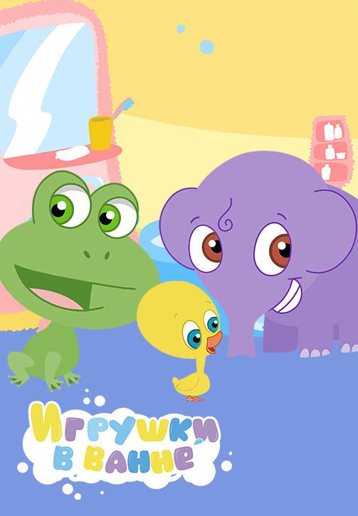 Постер к сериалу Игрушки в ванне 2010