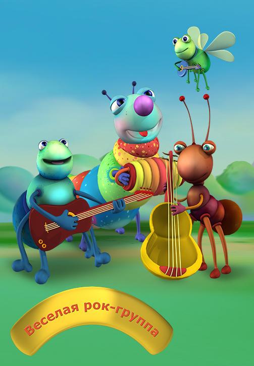 Постер к сериалу Весёлая рок-группа 2012